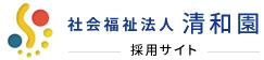社会福祉法人清和園【採用サイト】